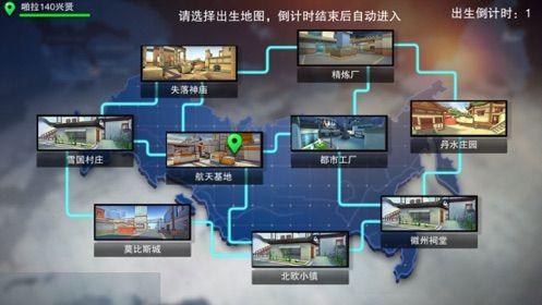 奇葩火线手游官网最新版下载图片2