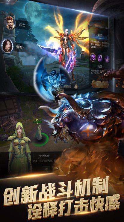 曙光战神游戏官方网站下载正式版图片3