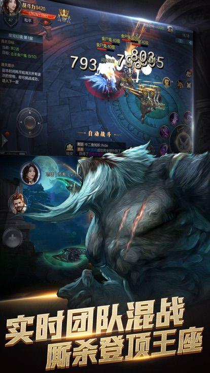 曙光战神游戏官方网站下载正式版图片4