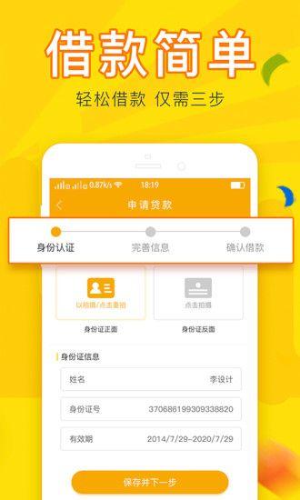牛小花借款app官方版下载图片4