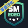 sm2020中文版