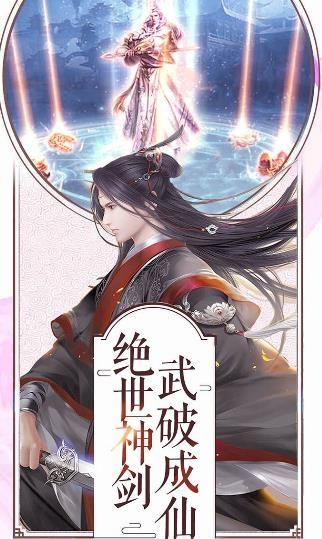 仙凡幻想凭剑御风手游官网安卓版下载图片1