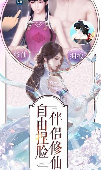 仙凡幻想凭剑御风手游官网安卓版下载图片2
