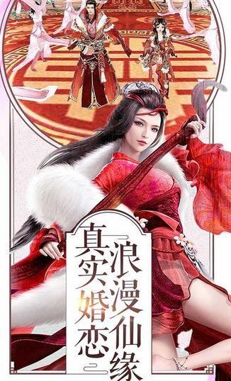 仙凡幻想凭剑御风手游官网安卓版下载图片3