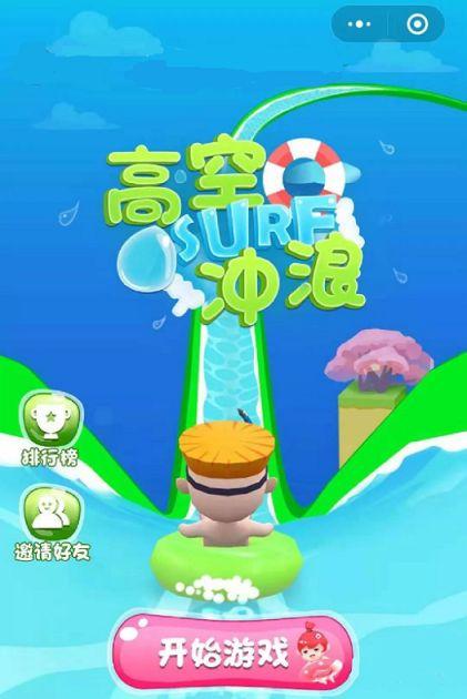 微信高空冲浪游戏APP下载图片3