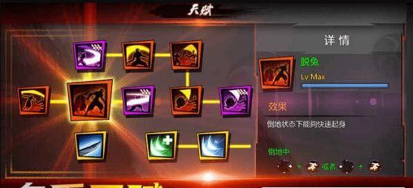 忍者灵魂游戏官方版下载图片4