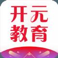 开元教育官方平台APP下载