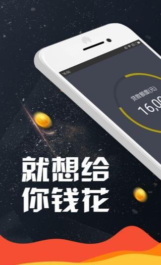 兰花指贷款app官方版下载图片2
