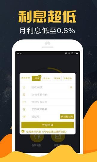 兰花指贷款app官方版下载图片3