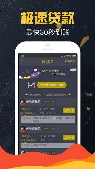 兰花指贷款app官方版下载图片4
