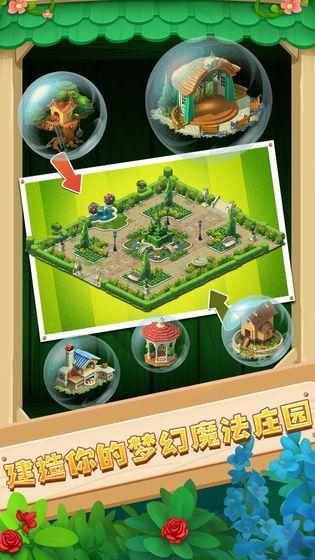 梦幻魔法庄园游戏官方版下载图5: