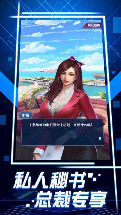 疯狂总裁游戏官方版下载图片4