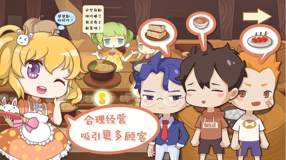 中国传统小吃店安卓版图1