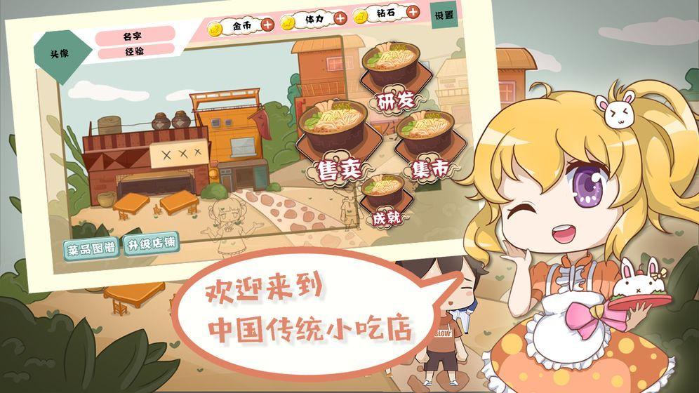 中国传统小吃店安卓版图3