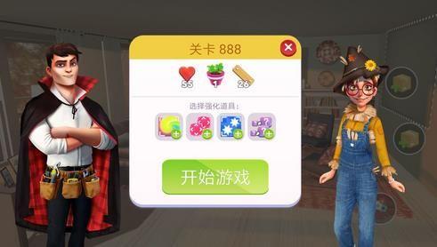 网易家居改造王手游官网版下载图片3