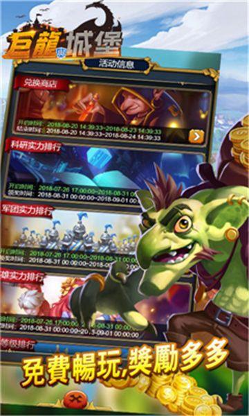 巨龙与城堡H5游戏官网在线玩图片3