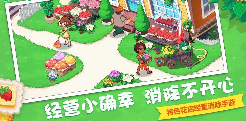厨师爱消除游戏官方版下载图片4