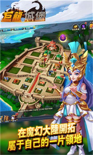 巨龙与城堡H5游戏官网在线玩图片1