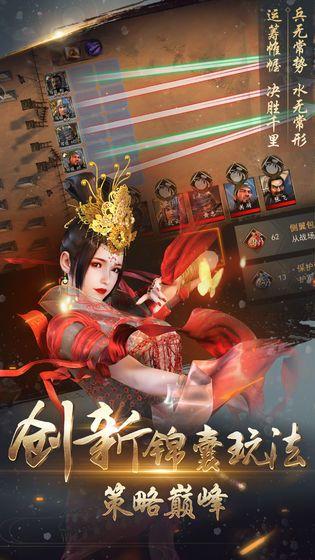 梦回三国当主公手游官方最新版下载图片2