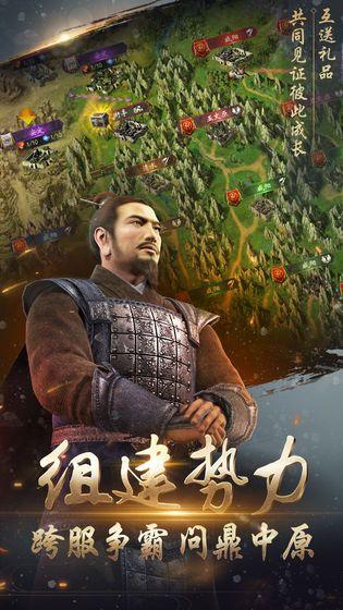 梦回三国当主公手游官方最新版下载图片3