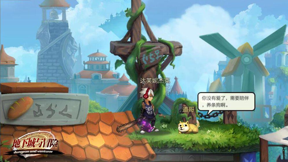 地城冒险与勇士手游官网版下载图片2