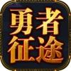 勇者征途踏上勇者之路安卓最新中文版 v1.0.0