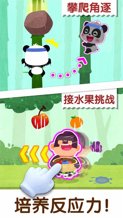 奇妙运动日游戏安卓手机版下载图片1