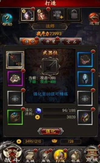独孤霸天正版手游官方网站下载图片3