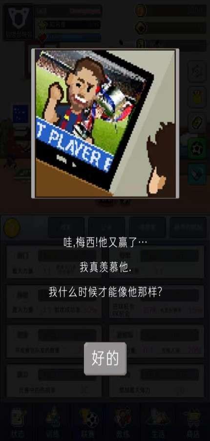 足球明星经理VIP安卓版图4