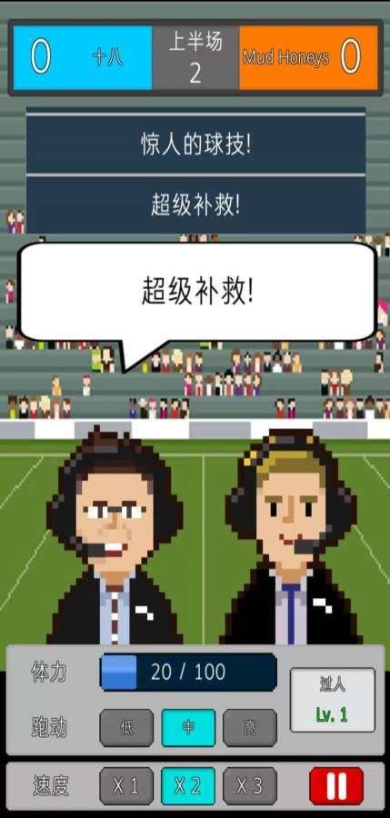 足球明星经理VIP安卓版图2