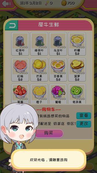 次元料理屋游戏官方安卓版下载图片1