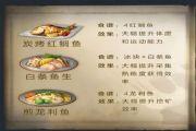 明日之后鱼类食谱大全:鱼类食谱配方一览[多图]