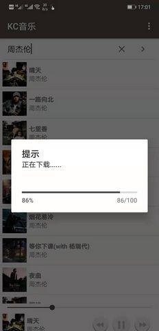简音乐APP官方安卓版下载图片2