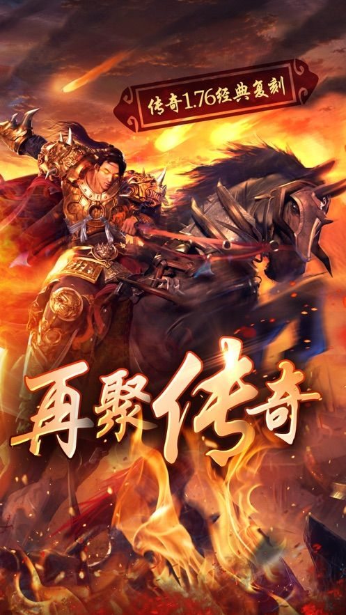 传世传说1.75手游正版下载图片4