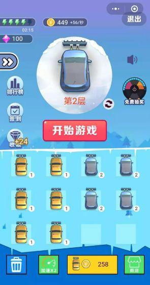 全民怼雪球小程序手机版图片4