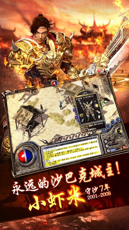 传世传说1.75手游正版下载图片3