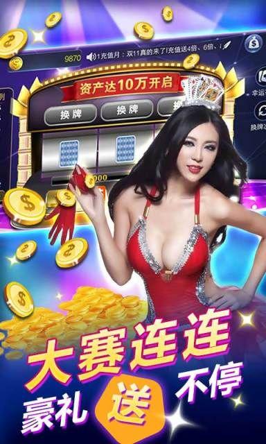 扑克之星亚洲版安卓app下载图片4