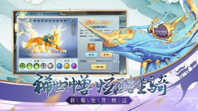 仙魔战场手游超V版下载图片1