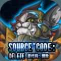 源代码删除手机版