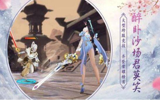 蜀山仙龙劫手游安卓版下载图片4