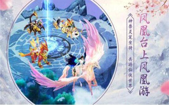 蜀山仙龙劫手游安卓版下载图片2
