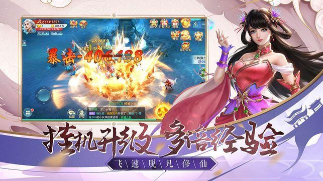 仙魔战场手游超V版下载图片2