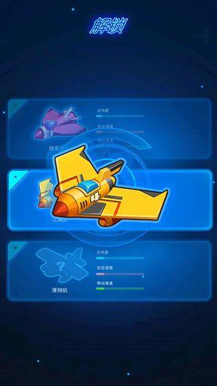 飞机特攻安卓版图5