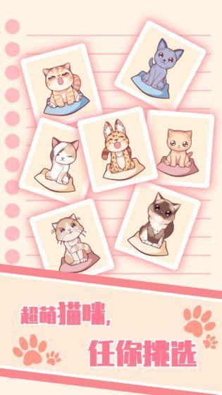 猫咪养成云撸猫游戏安卓版下载图片3