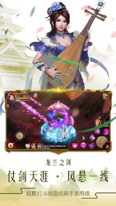 剑玲珑之九州传说手游官网最新版下载图片3