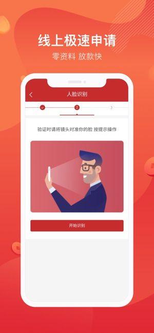 黄河e贷APP下载安装安卓版图片1