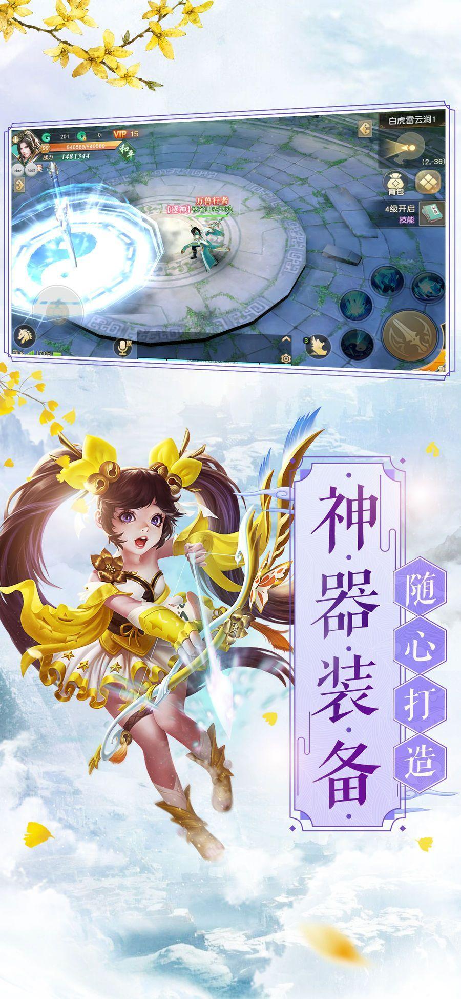 侠道无双官网正版下载图片3