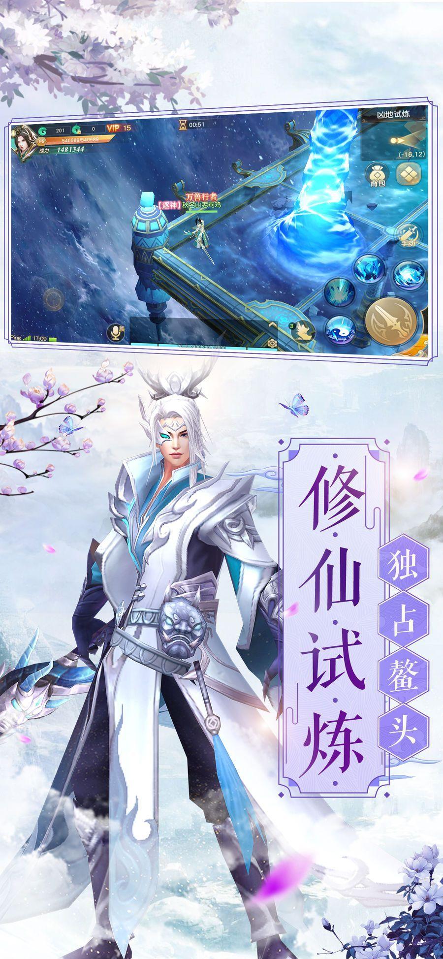 侠道无双官网正版下载图片4
