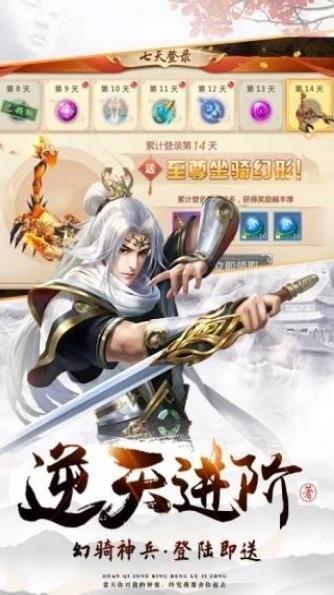 封仙之剑来3D正版手游官方网站下载图片1