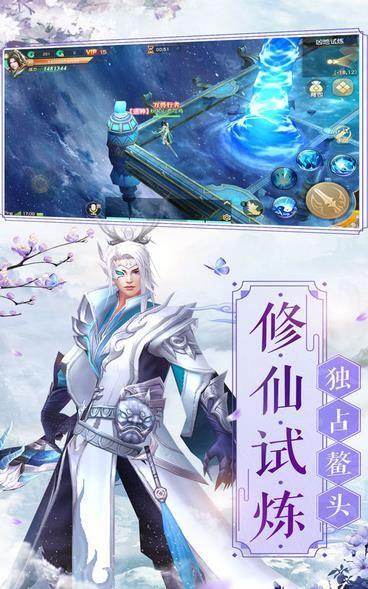 封仙之遮天剑官方正版手游下载图片3